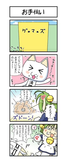 20140404_トロ×クロ第4話「お手伝い」