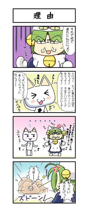 20140407_トロ×クロ第5話「理由」