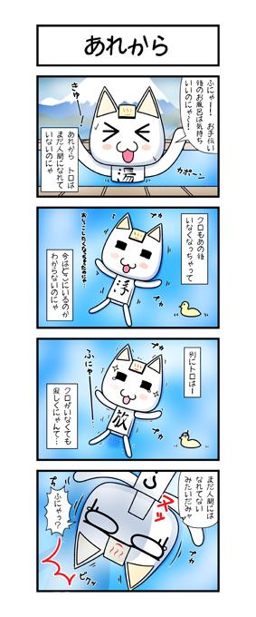 20140410_トロ×クロ第8話「あれから」
