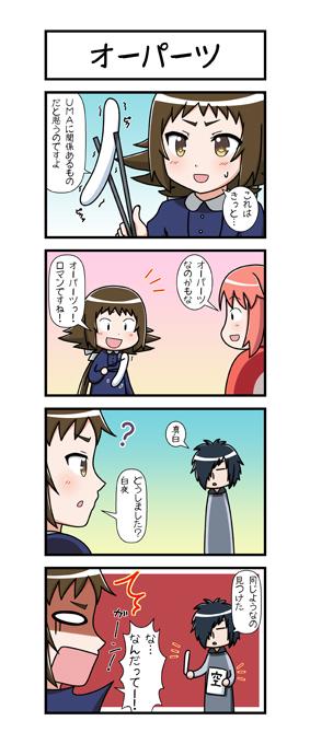 20140421_トロ×クロ第19話「オーパーツ」