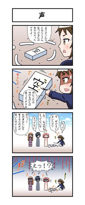20140422_トロ×クロ第20話「声」