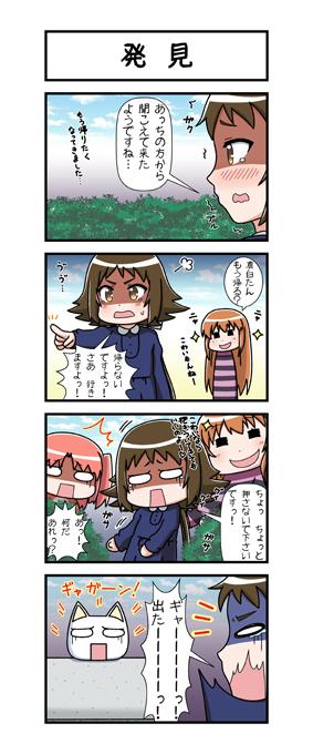 20140423_トロ×クロ第21話「発見」