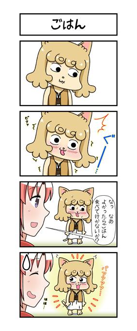 20140508_トロ×クロ第35話「ごはん」