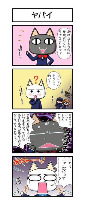 20140511_トロ×クロ第38話「ヤバイ」