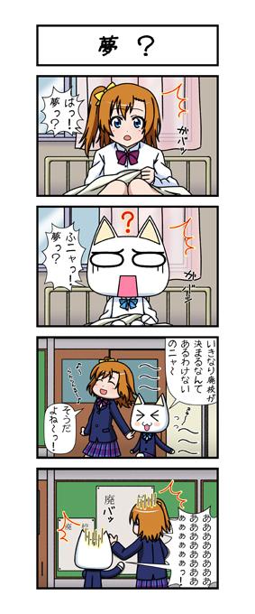 20140512_トロ×クロ第39話「夢?」