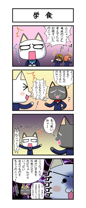 20140513_トロ×クロ第40話「学食」