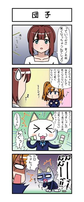 20140514_トロ×クロ第41話「団子」