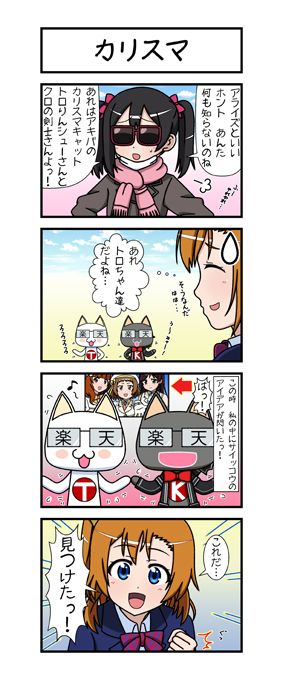 20140516_トロ×クロ第43話「カリスマ」