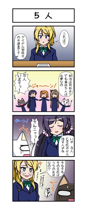 20140524_トロ×クロ第50話「5人」