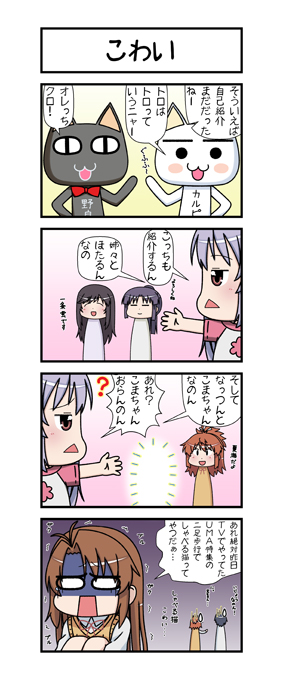 20140531_トロ×クロ第56話「こわい」