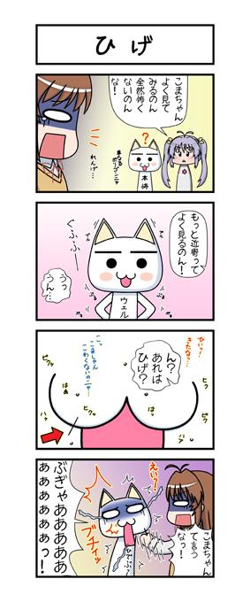 20140601_トロ×クロ第57話「ひげ」