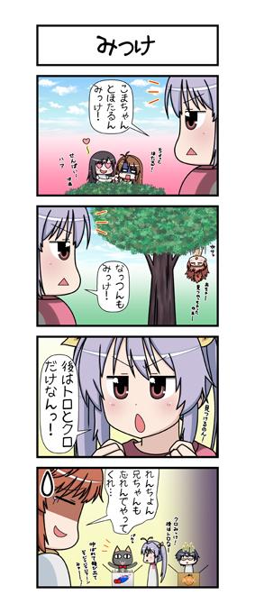 20140604_トロ×クロ第59話「みっけ」