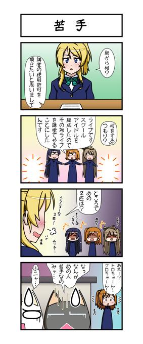20140607_トロ×クロ第62話「苦手」
