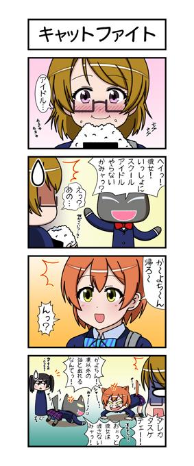 20140613_トロ×クロ第66話「キャットファイト」