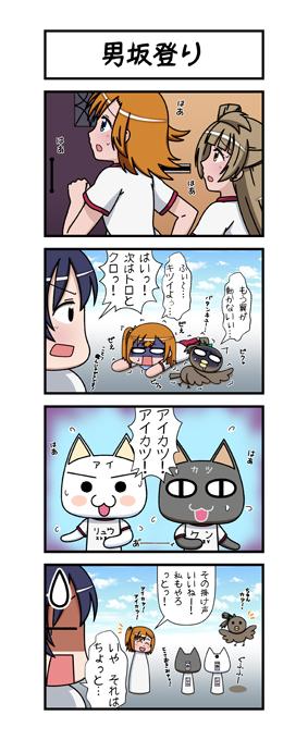 20140617_トロ×クロ第69話「男坂登り」