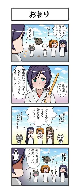 20140618_トロ×クロ第70話「お参り」