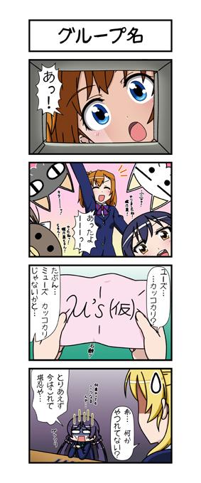 20140620_トロ×クロ第72話「グループ名」