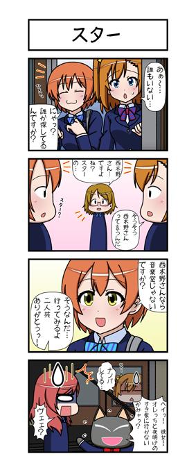 20140622_トロ×クロ第73話「スター」