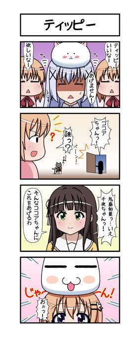 20140627_トロ×クロ第77話「ティッピー」
