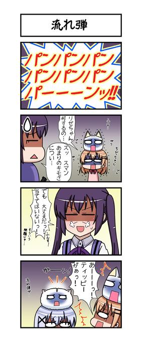 20140629_トロ×クロ第79話「流れ弾」