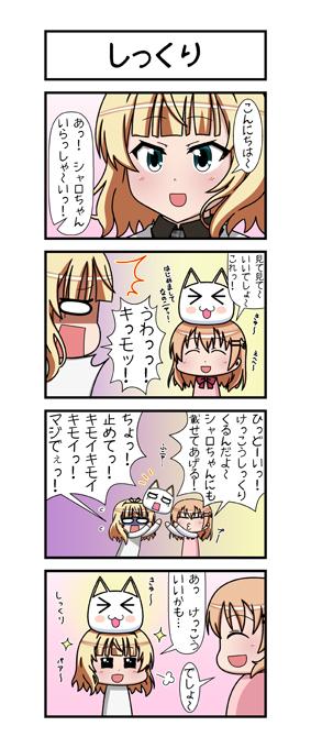 20140702_トロ×クロ第82話「しっくり」