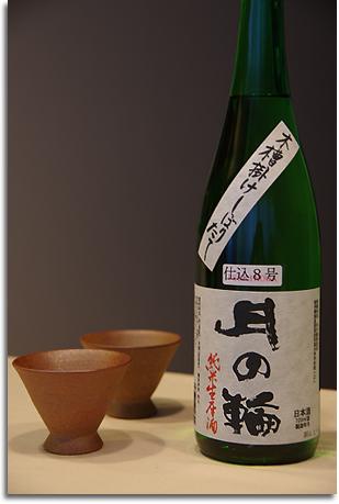 月の輪(純米生原酒)