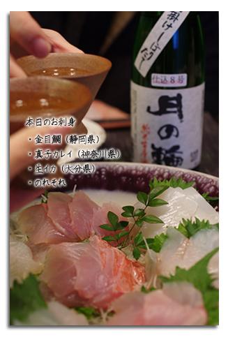 日本酒の日20140308