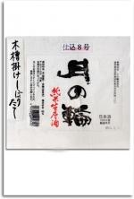 月の輪 仕込8号(木槽掛けしぼりたて・純米生原酒)