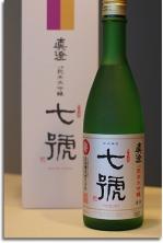 真澄・七號(純米大吟醸)