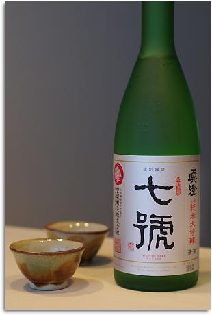 真澄・七號(純米大吟醸)。