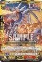 274px-煉獄竜_ワールウインド・ドラゴン