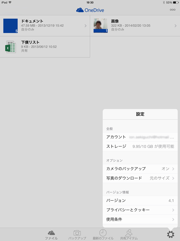 word onedrive pdf 文字 詰まる