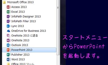 マイクロソフト PowerPointでフォトムービーを作ってみた。