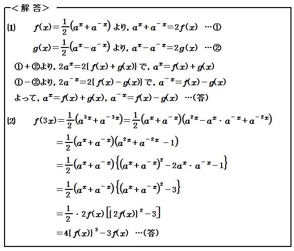 例題60 指数関数 指数の計算 解答