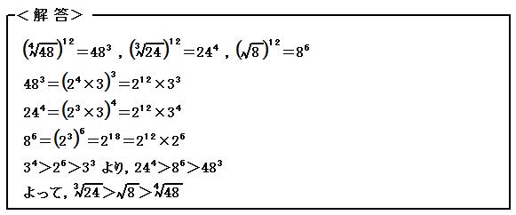 演習61 指数関数 数の大小 解答