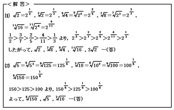 例題61 指数関数 数の大小 解答