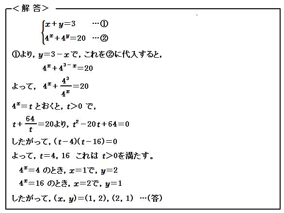 例題62 指数関数 指数方程式 解答