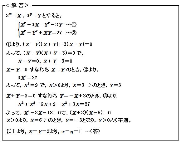 演習62 指数関数 指数方程式 解答