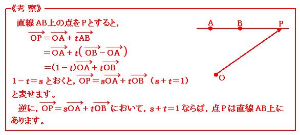 ベクトル 1直線上にある点のベクトル 考察
