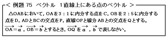 例題75 ベクトル 1直線上にある点のベクトル