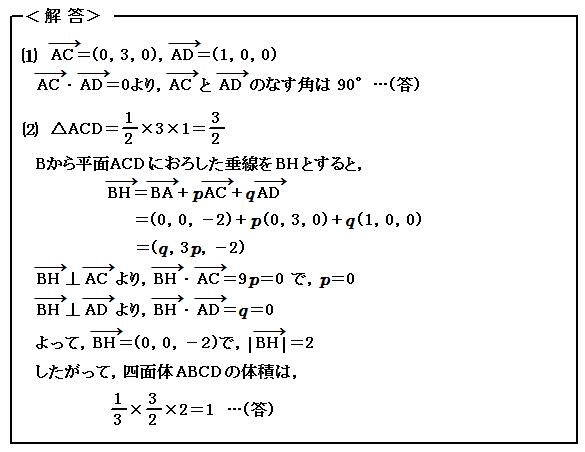 演習76 ベクトル 空間ベクトル 解答