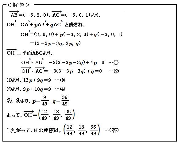 例題76 ベクトル 空間ベクトル 解答