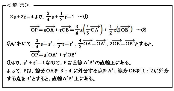 例題77 ベクトル 三角形の内部の点 解答
