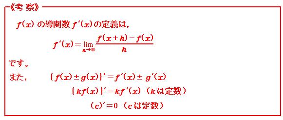 微分(Ⅱ) 導関数 考察