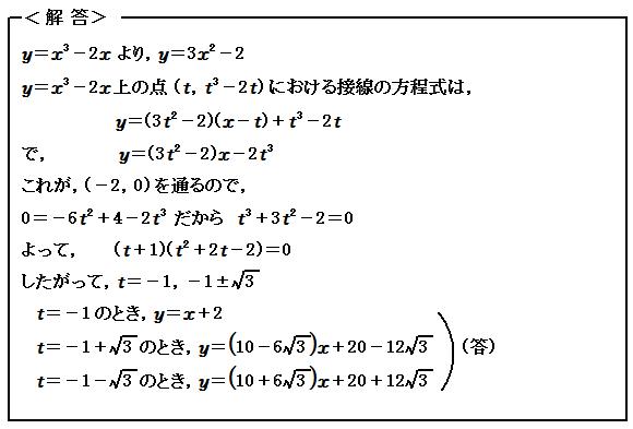 演習79 微分(Ⅱ) 接線 解答