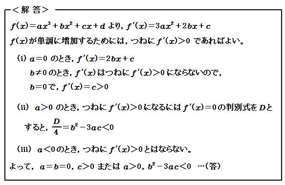 演習80 微分(Ⅱ) 極値 解答