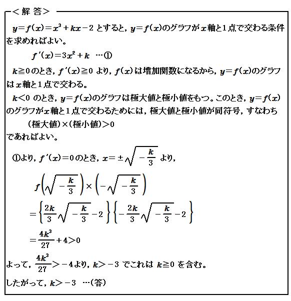 演習81 微分(Ⅱ) 実数解 解答