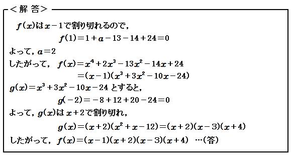 演習44 方程式 因数定理 解答