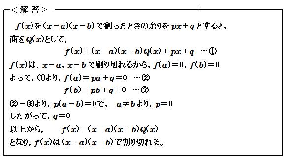 例題44 方程式 因数定理 解答