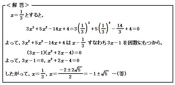 演習45 方程式 3次方程式 解答